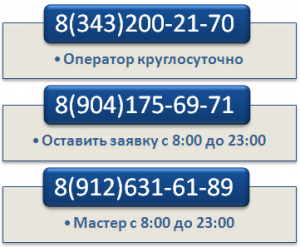 Телефон ремонт холодильника Березовский