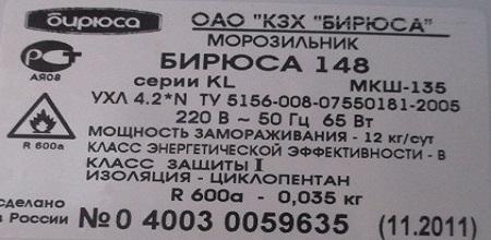 Шильдик морозильника Бирюса Biryusa 143 KL