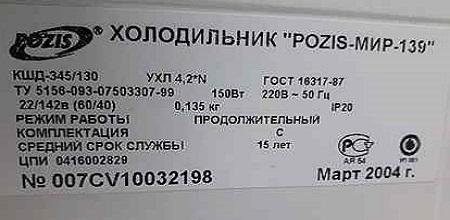 Шильдик холодильника Позис Pozis Мир 139